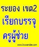 สพป.ระยอง เขต 2 เรียกบรรจุครู 17 อัตรา รายงานตัว 12 กุมภาพันธ์ 2556