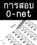 เพิ่มชุดข้อสอบ O-NET สกัดทุจริต ประสานราชภัฏคุมเข้มสนามสอบ