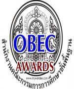 ข้อมูลเพิ่มเติม สำหรับผู้นำเสนอรางวัลทรงคุณค่า สพฐ. (OBEC AWARDS)ระหว่างวันที่ 13 -15 กุมภาพันธ์ 2556