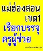 สพป.แม่ฮ่องสอน เขต 1 เรียกบรรจุครูผู้ช่วย 22 อัตรา รายงานตัว 12 กุมภาพันธ์ 2556