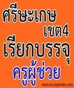 สพป.ศรีสะเกษ เขต 4 เรียกบรรจุครูผู้ช่วย จำนวน 24 อัตรา  รายงานตัว 11 กุมภาพันธ์ 2556