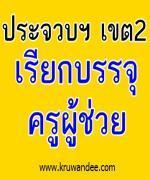 สพป.ประจวบคีรีขันธ์ เขต 2 เรียกบรรจุครูผู้ช่วย จำนวน 7 อัตรา รายงานตัว วันที่ 8 กุมภาพันธ์ 2556