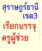 สพป.สุราษฎร์ธานี เขต 3 เรียกบรรจุครูผู้ช่วย 11 อัตรา รายงานตัว 11 กุมภาพันธ์ 2556