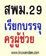 สพม.29 เรียกบรรจุครูผู้ช่วย 14 อัตรา รายงานตัว 15 กุมภาพันธ์ 2556