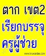 สพป.ตาก เขต 2 เรียกบรรจุครูผู้ช่วย จำนวน 19 อัตรา รายงานตัว 14 กุมภาพันธ์ 2556