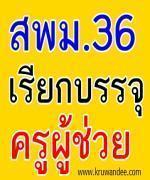 สพม.36 เรียกบรรจุครู 3 อัตรา - รายงานตัว 8 กุมภาพันธ์ 2556