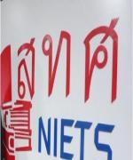 บทเรียนข้อสอบ O-NET ลดความเชื่อถือ สทศ.