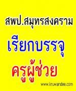 สพป.นครราชสีมา เขต 7 เฮ! 1 คน สพป.สมุทรสงคราม ยืมบัญชีเรียกบรรจุครูผู้ช่วย 1 อัตรา รายงานตัว 28 มกราคม 2556