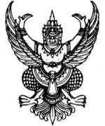ด่วนที่สุด การเสนอขอพระราชทานเครื่องราชอิสริยาภรณ์และเหรียญจักรพรรดิมาลา ประจำปี 2556