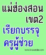 สพป.แม่ฮ่องสอน เขต 2 เรียกบรรจุครูผู้ช่วย จำนวน 13 อัตรา  รายงานตัว 14 กุมภาพันธ์ 2556