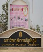 มหาวิทยาลัยราชภัฏชัยภูมิ เปิดสอบพนักงานในสถาบันอุดมศึกษา 24 อัตรา รับสมัคร 4-18 กุมภาพันธ์ 2556