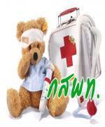 กสพท.ประกาศผล นร.มีสิทธิเรียนแพทย์ - เผยแพทย์จุฬาฯ คะแนนรับตรงสูงสุดอันดับ 1
