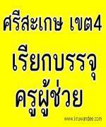 สพป.ศรีสะเกษ เขต 4 เรียกบรรจุครูผู้ช่วย จำนวน 2 อัตรา  รายงานตัว 20 กุมภาพันธ์ 2556