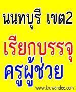 สพป.นนทบุรี เขต 2 เรียกบรรจุครู จำนวน 34 อัตรา รายงานตัว  26 กุมภาพันธ์ 2556