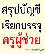 สรุปบัญชี เรียกบรรจุครู สพป.อุบลราชธานี เขต 5  ล่าสุด (14 กุมภาพันธ์ 2556)