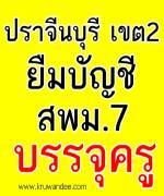 สพม.7 เฮ! สพป.ปราจีนบุรี เขต 2 ยืมบัญชีเรียกบรรจุครู 3 อัตรา รายงานตัว 22 กุมภาพันธ์ 2556