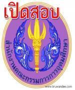 สำนักงานคณะกรรมการการอุดมศึกษา เปิดสอบพนักงานราชการ จำนวน 85 อัตรา รับสมัคร 7-21 มี.ค.2556