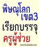 สพป.พิษณุโลก เขต 3 เรียกบรรจุครูผู้ช่วย (สอบถามไปบรรจุเขตอื่น) จำนวน 15 อัตรา ตอบกลับภายใน 13 มีนาคม 2556