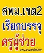 ว่าที่ครูผู้ช่วย สพม.2 แจ้งการเรียกบรรจุครู 56 อัตรา - รายงานตัว 19 มีนาคม 2556