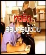 ทุจริตสอบครูผู้ช่วย - เจาะข่าวเด่นสรยุทธ 6 มีนาคม 2556