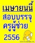 ด่วน!!! นายพงศ์เทพ รมว.ศธ.ย้ำสอบบรรจุครูผู้ช่วย2556 ภายในเมษายน2556 นี้