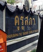 ประกาศคุรุสภา เรื่อง การสรรหาครูภาษาไทยดีเด่น ประจำปี 2556