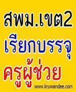 ด่วน!!! สพม.2 เรียกบรรจุครูผู้ช่วย 60 อัตรา รายงานตัว 19 มีนาคม 2556