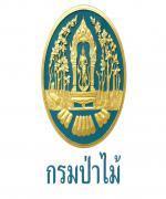 กรมป่าไม้ เปิดสอบพนักงานราชการ 58 อัตรา - รับสมัคร 18-22 มีนาคม 2556