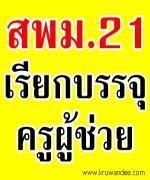 สพม.21 เรียกบรรจุครูผู้ช่วย จำนวน 50 อัตรา - รายงานตัว 27 มีนาคม 2556