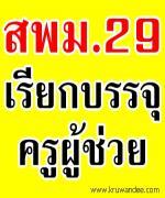 สพม.29 เรียกบรรจุครูผู้ช่วย จำนวน 2 อัตรา - รายงานตัว 18 มีนาคม 2556