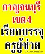 สพป.กาญจนบุรี เขต 4 เรียกบรรจุครูผู้ช่วย จำนวน 5 อัตรา - รายงานตัว 18 มีนาคม 2556