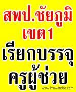สพป.ชัยภูมิ  เขต 1 เรียกบรรจุครูผู้ช่วย จำนวน 6 อัตรา - รายงานตัว 20 มีนาคม 2556