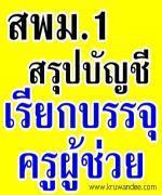 สพม.1 สรุปบัญชีการเรียกบรรจุครูผู้ช่วย อัพเดทล่าสุด 13 มีนาคม 2556
