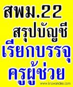 สพม.22 สรุปบัญชีการเรียกบรรจุครูผู้ช่วย