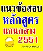 แนวข้อสอบหลักสูตรแกนกลางการศึกษาขั้นพื้นฐาน พุทธศักราช 2551
