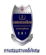 DSI ระบุมีรายชื่อข้าราชการเอี่ยวโกงสอบครู - แก๊งทุจริตสอบครูโยงทั้ง ขรก.ระดับสูง-ล่าง