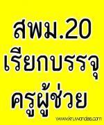 สพม.20 เรียกบรรจุครูผู้ช่วย จำนวน 6 อัตรา รายงานตัว  28 มีนาคม 2556
