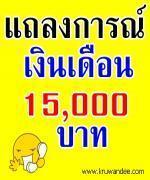 ด่วน!!! กรรมาธิการการศึกษา นัดแถลงการณ์ เรื่องเงินเดือน 15,000 บาทครูธุรการ วันที่ 27 มีนาคม 2556 นี้