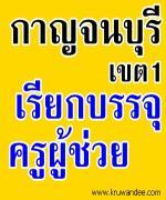 สพป.กาญจนบุรี เขต 1 เรียกบรรจุครูผู้ช่วย จำนวน 9 อัตรา - รายงานตัว 25 มีนาคม 2556