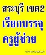 สพป.สระบุรี เขต 2 เรียกบรรจุครูผู้ช่วย จำนวน 14 อัตรา - รายงานตัว 29 มีนาคม 2556