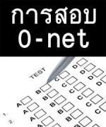 สทศ.ฟุ้ง 5 วิชาหลัก O-NET ม.6 คะแนนกระเตื้อง แม้ไม่ถึง 50%