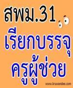 สพม.31 เรียกบรรจุครูผู้ช่วย จำนวน 2 อัตรา รายงานตัว 1 เมษายน 2556