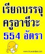 ด่วน!!! สอศ.(สำนักงานคณะกรรมการการอาชีวะศึกษา) เรียกบรรจุครูผู้ช่วย 554 อัตรา- รายงานตัว 8-9 เมษายน 2556