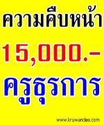 ด่วน!!! กรรมาธิการการศึกษา นัดประชุมรายงานความคืบหน้า เงินเดือน 15,000 ครูธุรการ