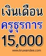 ผลประชุมกรรมาธิการการศึกษา เงินเดือน 15,000 บาท - ตำแหน่งที่มั่นคง ครูธุรการ