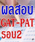 สทศ.ประกาศผลสอบ GAT / PAT รอบที่ 2 แล้ว - ตรวจสอบรายชื่อคลิก!