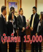ประธานกรรมาธิการศึกษาชี้แจง เงินเดือน15,000 ครูธุรการ