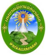 เทศบาลเมืองแม่ฮ่องสอน เปิดสอบบรรจุครูผู้ช่วย จำนวน 4 อัตรา - รับสมัคร 22 เม.ย. - 15 พ.ค. 2556