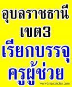 สพป.อุบลราชธานี เขต 3 เรียกบรรจุครูผู้ช่วย จำนวน 10 อัตรา - รายงานตัว 18 เมษายน 2556