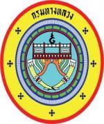 กรมทางหลวง เปิดสอบพนักงานราชการ จำนวน 51 อัตรา - รับสมัคร 9 – 19 เมษายน 2556